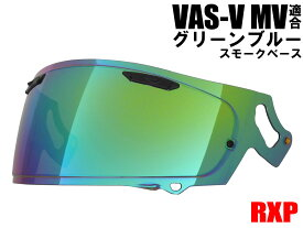 VAS-V MV シールド グリーンブルー ミラーシールド RXP 社外品 [ アライ Arai ヘルメット シールド RX-7X アストラル-X ベクター-X ラパイドネオ ASTRAL-X VECTOR-X RAPAIDE-NEO ] (チタン)