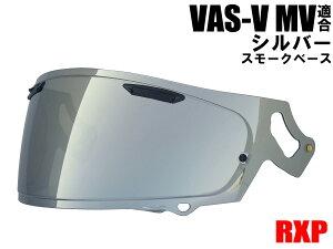 VAS-V MV シールド シルバー ミラーシールド RXP 社外品 [ アライ Arai ヘルメット シールド RX-7X アストラル-X ベクター-X ラパイドネオ ASTRAL-X VECTOR-X RAPAIDE-NEO]