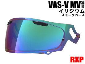 VAS-V MV シールド イリジウム ミラーシールド RXP 社外品 [ アライ Arai ヘルメット シールド RX-7X アストラル-X ベクター-X ラパイドネオ ASTRAL-X VECTOR-X RAPAIDE-NEO] (チタン)
