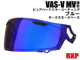 VAS-V MV シールド ピュアブルー/ダークスモーク ミラーシールド RXP 社外品 [ アライ Arai ヘルメット シールド RX-7X アストラル-X ベクター-X ラパイドネオ ASTRAL-X VECTOR-X RAPAIDE-NEO ]