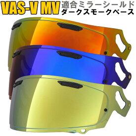 RXP VAS-V MV適合 ミラーシールド/ダークスモークベース 社外品 [ アライ Arai ヘルメット シールド RX-7X アストラル-X ベクター-X ラパイドネオ ASTRAL-X VECTOR-X RAPAIDE-NEO VAS-Vシールド]