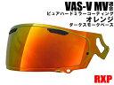 VAS-V MV シールド ピュアオレンジ/ダークスモーク ミラーシールド RXP 社外品 [ アライ Arai ヘルメット シールド R…