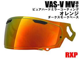 VAS-V MV シールド ピュアオレンジ/ダークスモーク ミラーシールド RXP 社外品 [ アライ Arai ヘルメット シールド RX-7X アストラル-X ベクター-X ラパイドネオ ASTRAL-X VECTOR-X RAPAIDE-NEO ]