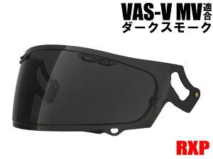 VAS-V MV シールド ダークスモーク RXP 社外品 [ アライ Arai ヘルメット シールド RX-7X アストラル-X ベクター-X ラパイドネオ ASTRAL-X VECTOR-X RAPAIDE-NEO ]