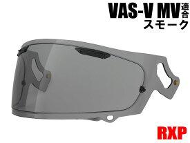 VAS-V MV シールド スモーク RXP 社外品 [ アライ Arai ヘルメット シールド RX-7X アストラル-X ベクター-X ラパイドネオ ASTRAL-X VECTOR-X RAPAIDE-NEO ]