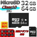 送料無料 マイクロSDカード 32GB / 64GB class10 microSDHC アダプタ付き SDHC SDカード Android スマホ デジカメ ...