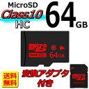 送料無料 マイクロSDカード 64GB class10 microSDHC アダプタ付き SDHC SDカード Android スマホ デジカメ ドライブレコー...
