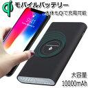 Qi対応 ワイヤレス充電器 モバイルバッテリー 10000mAh モバイル バッテリー ワイヤレス 充電器 iPhoneX Plus iPhone8…