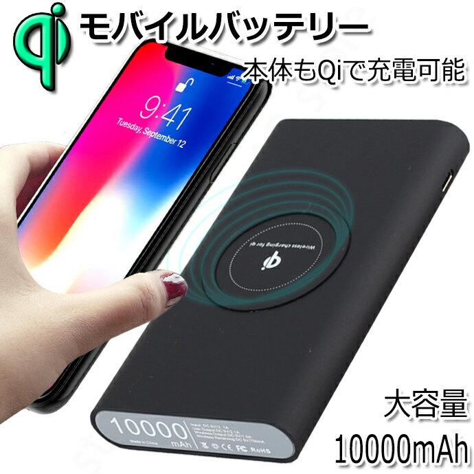 Qi iPhoneX iPhone8 対応 10000mAh モバイルバッテリー ワイヤレス 充電器 iPhone X Plus iPhone8 iPhone 10 se Samsung Galaxy Note 8 S8 Plus S7 Edge Qi対応機種 置くだけ 急速充電 無線充電 Qi(チー) USB 供電 チャージ アイフォン ギャラクシー 214