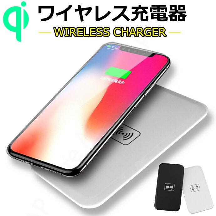 Qi対応 ワイヤレス充電器 ワイヤレス 充電器 iPhoneXs MAX iPhone XR iPhoneX Plus iPhone8 iPhone 10 se Samsung Galaxy s9 s9+ Note 8 S8 Plus S7 Edge 大容量 置くだけ 急速充電 Qi 供電 チャージ アイフォン ギャラクシー 229