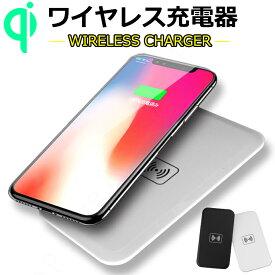 Qi対応 ワイヤレス充電器 ワイヤレス 充電器 iPhone11 iPhone 11 pro xi MAX iPhone XR iPhoneX Plus iPhone8 Samsung Galaxy s9 s9+ Note 8 S8 Plus S7 Edge 大容量 置くだけ 急速充電 Qi 供電 チャージ アイフォン ギャラクシー 229