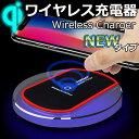 新型登場 Qi対応 ワイヤレス充電器 iPhoneX iPhone8 対応 ワイヤレスチャージャー ワイヤレス 充電器 急速充電 iPhoneX Plus iP...
