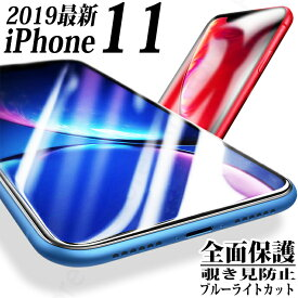 ブルーライトカット ガラスフィルム iPhone11 Pro iPhoneXr iPhoneXs iPhone8 iPhoneX iPhone11 Pro Max iPhone Xr iPhone Xs Max iPhone X iPhone8 iPhone7 iPhone6s ファーウェイ HUAWEI P30 P20 Lite P10 Pro nova lite 3 iPhone11 iPhoneXs iPhoneX iPhoneXR