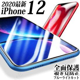 ブルーライトカット ガラスフィルム iPhone11 Pro iPhoneXr iPhoneXs iPhone8 Max iPhone Xr iPhone Xs Max iPhone X iPhone8 iPhone12 HUAWEI P30 P20 Lite P10 Pro nova lite 3 oppo reno a ブルーライトカット ガラスフィルム