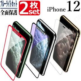 [お得な2枚組] iPhone11 Pro max iPhoneXr iPhoneXS iPhoneXR iPhone8 iPhoneX iPhone11 iPhone12 ブルーライトカット ファーウェイ HUAWEI P30 P20 P10 Lite Pro nova lite 3 oppo reno a 覗き見防止 全面 液晶保護 フィルム ガラスフィルム
