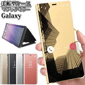 ギャラクシー Galaxy S10 ケース Galaxy S9 ケース Galaxy S7 Edge ケース 手帳 Galaxy s10 note8 S9+ S8+ Plus プラス ケース S10 エッジ S7 エッジ アンドロイド 手帳型 カバー 鏡面 ミラー おしゃれ 海外 スマホケース