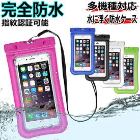(着後レビューで簡易防水ケース)水に浮く 防水ケース [指紋認証OK] IPX8 6インチまでOK 防水スマホケース 水に浮く 防水カバー 水中撮影 海 プール アイフォン iPhone Xr Xs Max X iPhone8/7/6s/6 Plus xperia ギャラクシー galaxy Huawei 完全防水 防水 ケース *