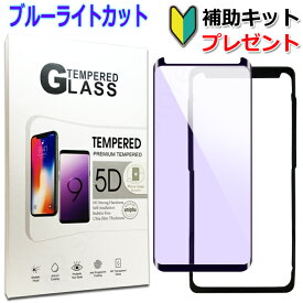 ブルーライトカット ガラスフィルム Galaxy s9 s9+ Galaxy S8 note8 S8+ Galaxy S7 Edge 全面 強化ガラス 保護フィルム 強化ガラスフィルム フレーム 付き 0.2 ギャラクシー S9 S9+ edge ガラスフィルム フルカバー 全面保護 ガラス ギャラクシー S8 S7 エッジ 送料無料 949