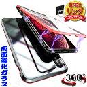 前面にも強化ガラス 全面360度保護 フルガード [着後レビューで特典] iPhone Xr ケース iPhone8 ケース iPhone Xs ケ…