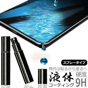 スマホ全機種対応 液体 液晶 保護 フィルム ガラスフィルム コーティング スマホ スマートフォン iPhone12 pro mini iPhone8 iPhone11 アイフォン iPhone Xr 11 Xi Xs MaX iPhone Xr Xs MaX X iPhone8 7/6s Plus 全面 HUAWEI