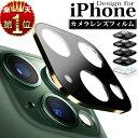 iPhone11 Pro レンズカバー ガラス フィルム iPhone 11 Pro Max カメラレンズ 保護フィルム アイフォン 11 Pro Max レ…