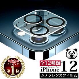 iPhone12 mini レンズカバー ガラス フィルム iPhone 12 Pro Max カメラレンズ 保護フィルム アイフォン 11 Pro Max レンズ 液晶保護シート フィルム レンズ保護フィルム カメラ保護 598
