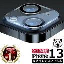 iPhone13 mini レンズカバー ガラス フィルム iPhone 12 Pro Max カメラレンズ 保護フィルム アイフォン iPhone13 Pro…