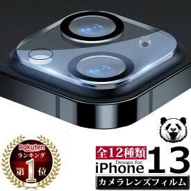 iPhone13 mini レンズカバー ガラス フィルム iPhone 12 Pro Max カメラレンズ 保護フィルム アイフォン iPhone13 Pro Max レンズ 液晶保護シート フィルム レンズ保護フィルム カメラ保護 *