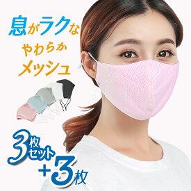 即納【快適マスク】メッシュタイプ ひんやり マスク 快適 夏用 洗える 6枚 アイスシルクコットン 大人用 レディース 清涼 繰り返し使える 速乾 男女兼用 UVカット 紫外線対策 無地 立体 ゴム調節可能 洗えるマスク 夏用マスク ひんやりマスク 送料無料