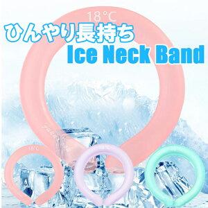 アイス アイスネック ネッククーラー 熱中症対策 暑さ対策 冷たい ひんやりグッズ 冷感グッズ 冷却チューブ 冷却グッズ マジックアイス ネックリング 屋外作業 ランニング アウトドア キャ