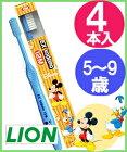 【5〜9才向け】【子供用歯ブラシ】ライオンEXkodomoDisney12M【4本入り】