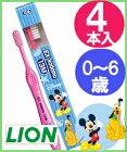 【0〜6才向け】【子供用歯ブラシ】ライオンEXkodomoDisney13M【4本入り】