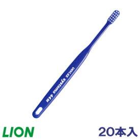 【お得セット20本】【歯ブラシ】【ライオン】DENT EX systema 44M【ヘッドが小め】20本入り