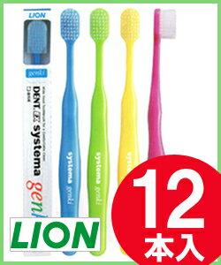 【成人男性にお勧め】【歯ブラシ】【ライオン】DENT EX systema genki 【キャップ付】超極細毛(12本入り)お得セット