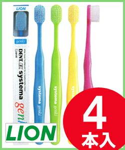 【成人男性にお勧め】【歯ブラシ】【ライオン】DENT EX systema genki 【キャップ付】超極細毛(4本入り)