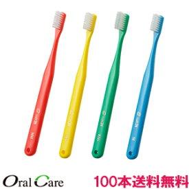 【送料無料】【オーラルケア】タフト24歯ブラシ(100本セット)【キャップなし】色選べません【カラー赤、黄色、グリーン、青】(コロナウイルスにより発送が遅れてしまう可能性があります)