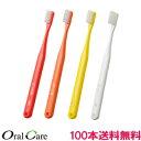 【送料無料】【オーラルケア】タフト24歯ブラシ(100本セット)【キャップなし】【カラーあか、オレンジ、黄色、白】