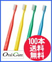 【送料無料】【オーラルケア】タフト24歯ブラシ(100本セット)【キャップなし】【カラー赤、黄色、グリーン、青】