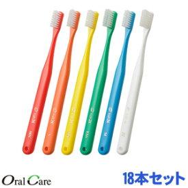 【オーラルケア】タフト24歯ブラシ(18本セット・6色×3本)【キャップなし・色選べません】アソートセット(コロナウイルスにより発送が遅れてしまう可能性があります)