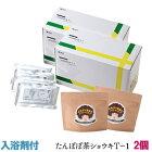 【送料無料】ショウキT-1【2個セット】(医学博士Dr.邵輝ショウキのタンポポ茶)ショウキT-1プラス(PLUS)100ml1箱30包×2・ヨモギとドクダミ入浴剤(1箱につき7個入)2個プレゼント