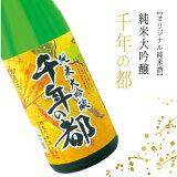 北川本家千年の都純米大吟醸1800ml