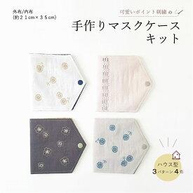 【手作りマスクケースキット】刺繍 ダブルガーゼ 綿 コットン 洗える 手芸 ハンドメイド
