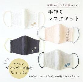 【手作りマスクキット】刺繍 ダブルガーゼ 綿 コットン マスクゴム付 洗える 痛くなりにくい 手芸 ハンドメイド