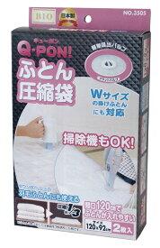 【オリエント】Q-PON! フラットバルブ ふとん圧縮袋2P【あす楽対応】【ふとん収納】