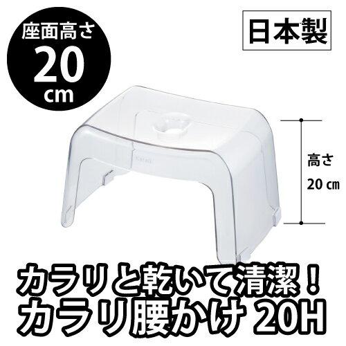 【リッチェル】風呂椅子 カラリ 腰かけ 20H ナチュラル【あす楽対応】【お風呂 浴室 風呂椅子 風呂いす】