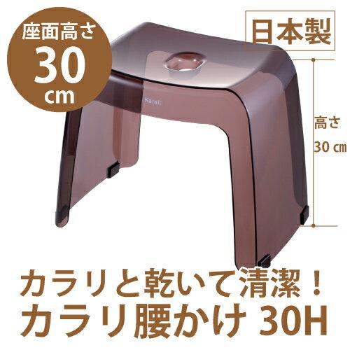 【リッチェル】風呂椅子 30cm カラリ 腰かけ 30H スモークブラウン【あす楽対応】【お風呂 浴室 風呂椅子 風呂いす】