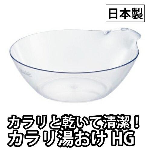 【リッチェル】カラリ 湯おけ HG ナチュラル【あす楽対応】【浴室 お風呂 湯桶】