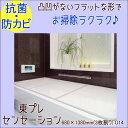 【東プレ】抗菌 防カビ 組合せ 風呂ふた センセーション U14 70×140 用[3枚割]【送料無料】【日本製】【アルミ製 組…