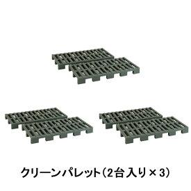 【伸晃】クリーンパレット(2台入り)3セット(合計6台)CP−2 【押入れ スノコ 除湿 押入れ収納 CP-2 日本製】