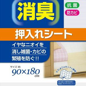 【東和産業】CF消臭押入れシート無地【消臭抗菌防カビ加工】